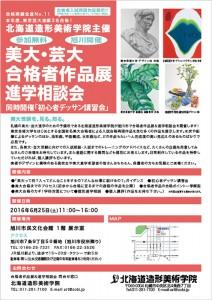 2016合格者作品展in旭川