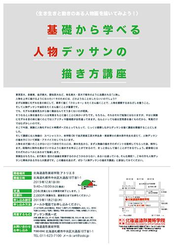 20171006_金沢美術工芸大学絵画科油画専攻合格の