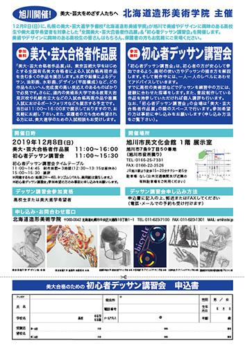 合格者作品展in釧路-2